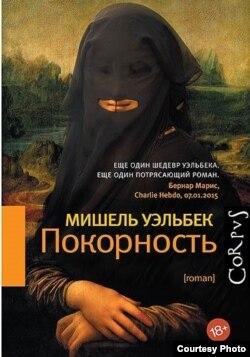 """""""İtaətkarlıq"""" romanının rusca versiyasının üz qabığı"""
