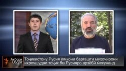 Арзёбии имкони баргашти муҳоҷирони ихроҷшудаи тоҷик ба Русия