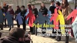 Решат Аметов – воїн за незалежність (відео)