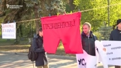 Red Underwear For Poroshenko At Kyiv Demo