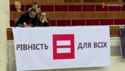 Гройсман: ми проти одностатевих шлюбів, але підтримайте антидискримінаційну поправку (відео)