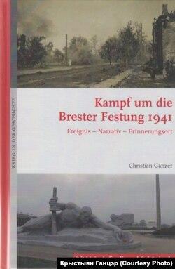 Кніга Крыстыяна Ганцэра «Бітва за Берасьцейскую крэпасьць. 1941».