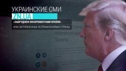 Как пресса пытается перевести идиоматические выражения Трампа