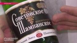 Антисоветское украинское шампанское