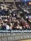 Кадыровга дарж охьа ма дилла аьлла форумо