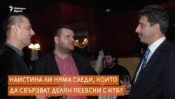 Наистина ли няма следи, които да свързват Пеевски с КТБ?