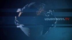 «Ազատություն» TV-ի լրատվական կենտրոն, 6-ը հունիսի, 2019թ