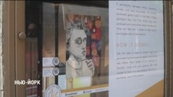 Каждой пустой витрине – по картине! Необычная галерея в Нью-Йорке