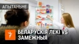 Belarus – Teaser to a vox about Belarusian pharmacy