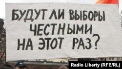 """Акция оппозиции """"День гнева"""""""