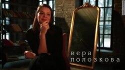 Вера Палазкова: «Я ня думаю, што сыстэма, у якой мы жывем, устойлівая»