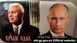 В квартире гражданина Украины нашли магнит «Крым сдал, Крым принял» с изображением Хрущева и Путина