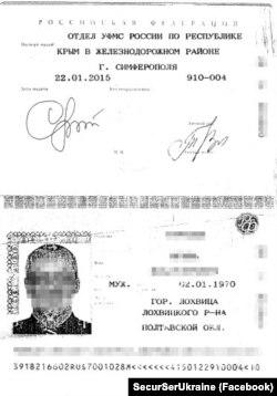 Документ, изъятый у подполковника Нацгвардии