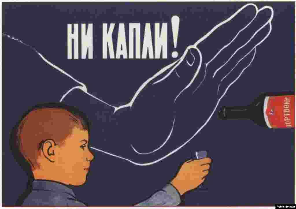 """""""Нито капка!"""" Невидима ръка предпазва това момче от бутилка с портвайн. Плакатът е от 1961 г."""