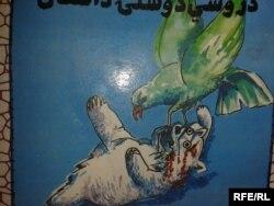 Обкладинка книжки про радянське вторгнення: афганський голуб перемагає російського ведмедя