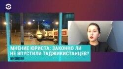 """""""Считаю, здесь имеет место политика, а не соблюдение законодательства Кыргызстана"""""""