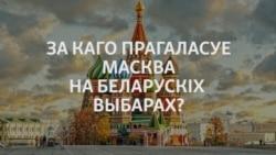 За каго прагаласуе Масква на беларускіх выбарах?