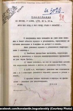 Телеграма за підписом Миколи Єжова, відправлена з Москви в УНКВС Харківської області 4 липня 1937 року. З неї і з секретного оперативного наказу № 00447 фактично почався Великий терор