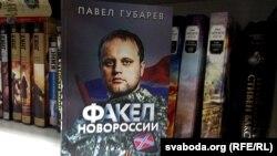«Факел Новороссии», аўтарам якой значыцца Павал Губараў