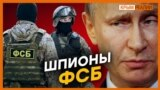Как украинцев заставляют шпионить | Крым.Реалии ТВ (видео)