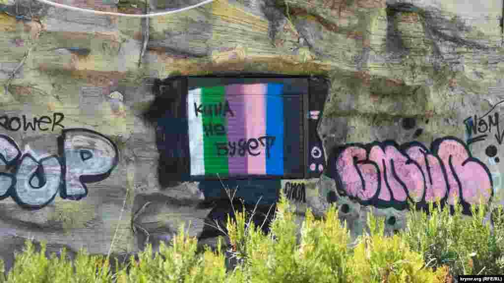 Тому, як хтось переконливо написав у стилі графіті, «кіна не буде»