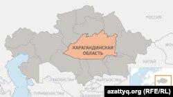 Карагандинская область.