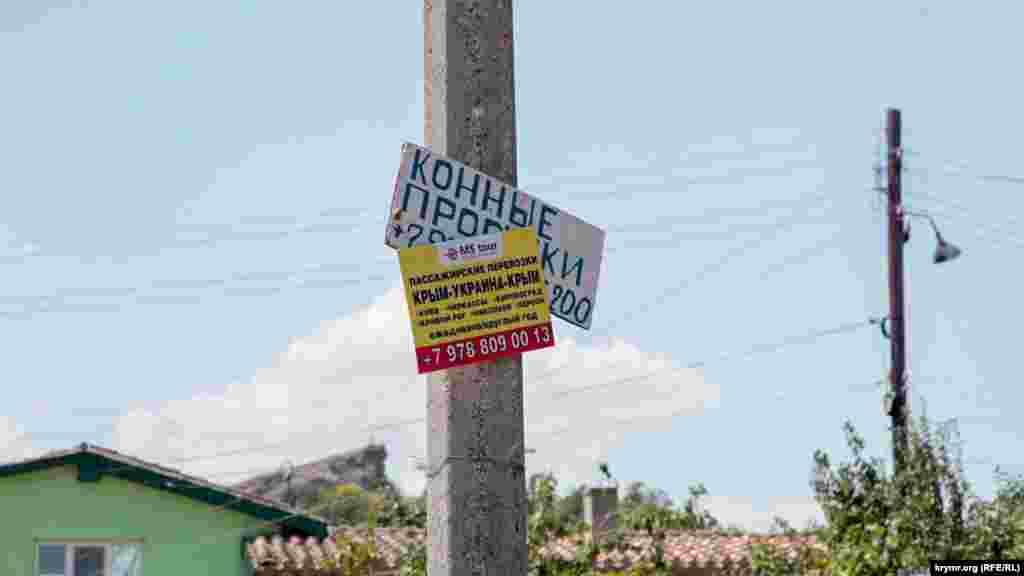 На столбах – реклама конных прогулок и нелегальных перевозок во многие города Украины