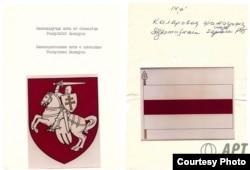 Фотаздымкі макетаў, зь якіх друкавалася дзяржаўная сымболіка, 1991 год