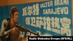 A poster for the Walter Defends Sarajevo film with both the original title and its Chinese translation. (file photo)
