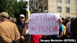 Митинг против пенсионной реформы в Петрозаводске