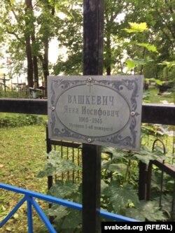 Вайсковыя могілкі, Менск. Янка Вашкевіч. Імя прымальнае і ў расейскім напісаньні