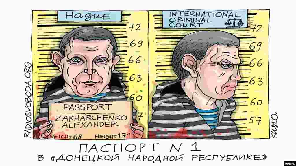 Автор: Алексей Кустовский. Карикатураға қатысты видеоны мына жерден көріңіз.