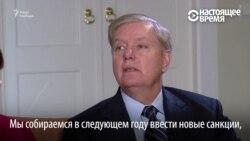 Сенаторы США обещают новые санкции