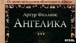 Артур Филлипс «Ангелика», «Эксмо», М.2007