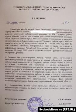 Текст отказа Территориальной избирательной комиссии на жалобу избирателя - сотрудника Радио Свобода