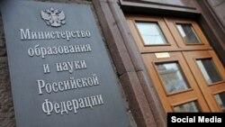 Русия мәгариф һәм фән министрлыгы