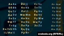 Парламентте таныстырылған қазақ тілінің латын әліпбиі.
