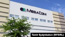 «Мегакомдун» баш кеңсеси. Бишкек, Кыргызстан.