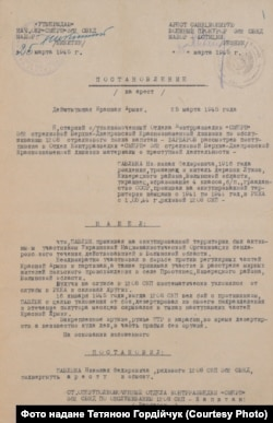 Постанова на арешт Миколи Павлюка