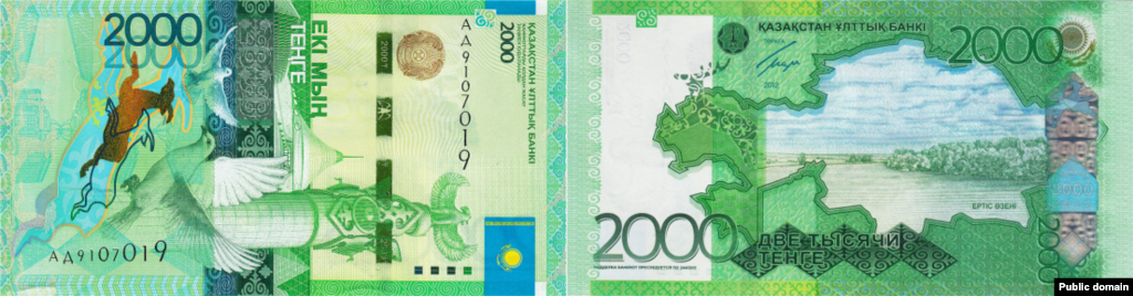 A 2,000-tenge note, whose design was nominated for an award from the International Bank Note Society.