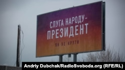 Билборд с рекламой, связанной с Владимиром Зеленским, возле Станицы Луганской