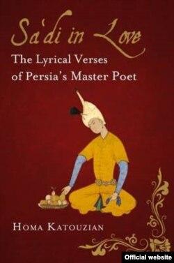 کتاب «عاشقیهای سعدی» را انتشارات آی.بی.تائوریس منتشر کرده است