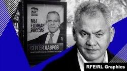 Сергей Лавров (на заднем плане) и Сергей Шойгу, коллаж