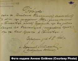 Довідка, у якій священик підтверджує, що Володимир Олійник 1929 року народження