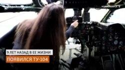 Доктор наук Мария Карманова из Новосибирска восстанавливает самолет Ту-104