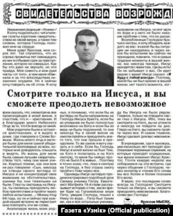 Газета «Узнік» виходить на трьох мовах серед засуджених до позбавлення волі