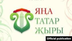 """""""Яңа татар җыры"""" бәйгесе логотибы"""
