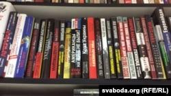 Антиукраїнські книжки в «Академкнизі» у столиці Білорусі