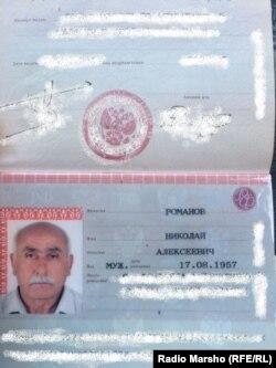 Мусаев Нажмудин паспорт