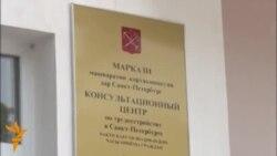 Дар Кӯлоб маркази таъмини кор дар шаҳри Санкт-Петербурги Русия боз шуд